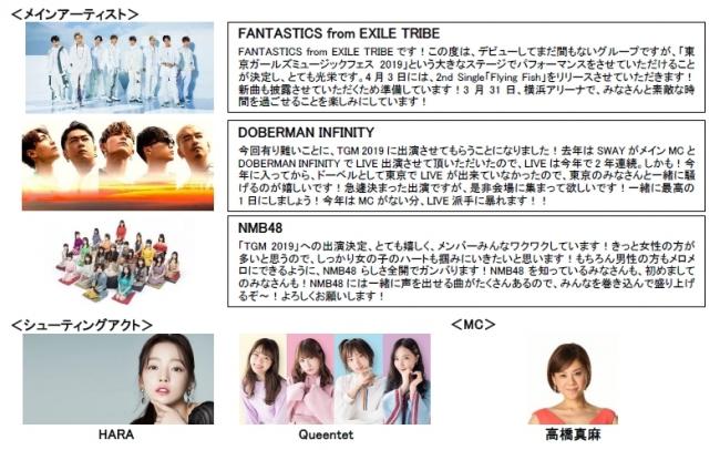 メインアーティストにFANTASTICS from EXILE TRIBE、DOBERMAN INFINITY、NMB48が決定!