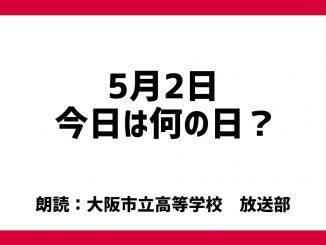 5月2日は「えんぴつ記念日」
