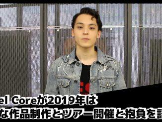 Novel Coreが2019年は大きな作品制作とツアー開催と抱負を語る!