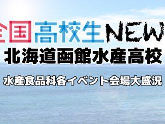 【北海道函館水産高等学校】水産食品科各イベント会場大盛況