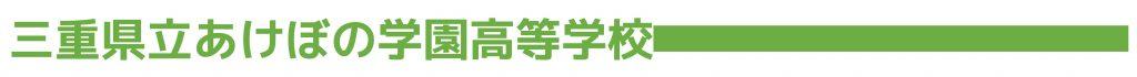 【三重県立あけぼの学園高等学校】ビューティクリエイト部が自身の経験で生まれた アイデアを商品化!