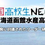 【北海道函館水産高等学校】活発に討議されたリーダー研修