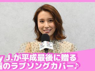 May J.が平成最後に贈る究極のラブソングカバー!