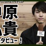 中原弘貴(Zero PLANET)にインタビュー!男子高生ミスターコン2018のファイナリストのイケメン!