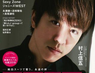 村上信五が表紙を飾る「ザテレビジョンZoom!!」は超必見!