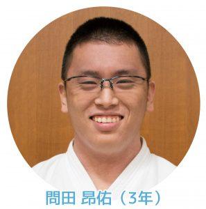 VOL.29 吉備高原学園高等学校 古武道部