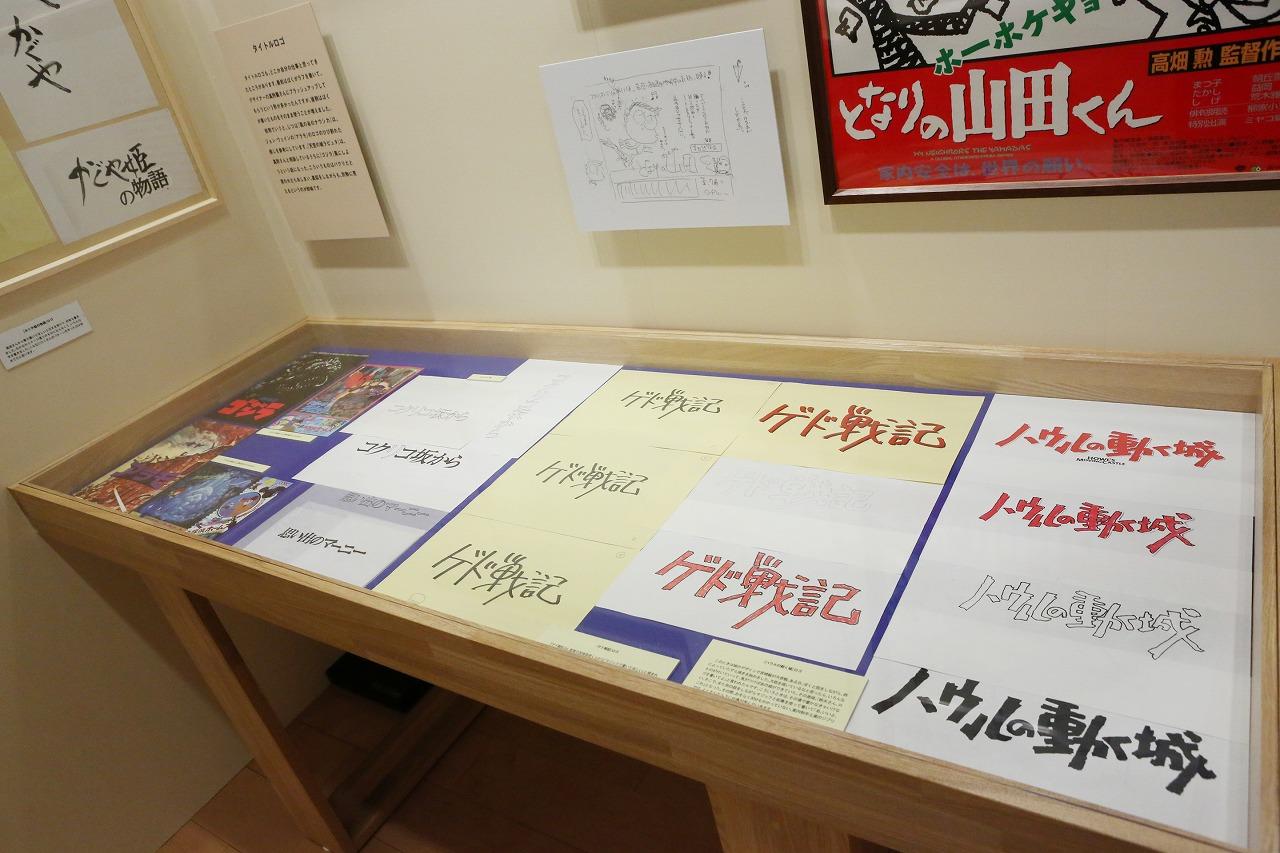 いよいよ開幕!スタジオジブリ約3年ぶりの東京展覧会 「鈴木敏夫とジブリ展」