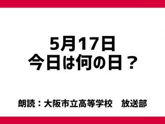 5月17日は 「世界高血圧デー・高血圧の日」