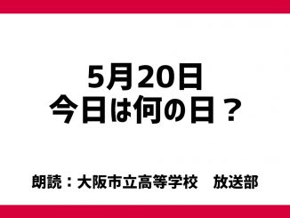 5月20日は「東京港開港記念日」