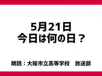5月21日は「小学校開校の日」
