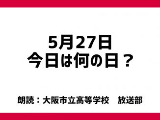 5月27日は「百人一首の日」!
