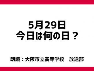 5月29日は 「エベレスト登頂記念日」