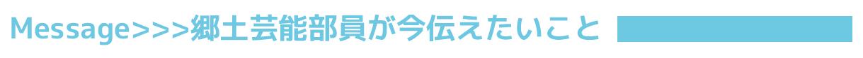 VOL.31 沖縄県立南風原高等学校 郷土芸能部