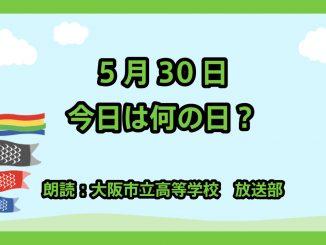 5月30日は 「文化財保護法公布記念日」