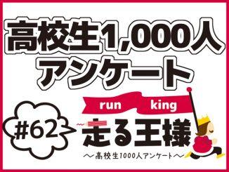 """#62 高校生が好きな""""スニーカーブランド""""BEST10"""