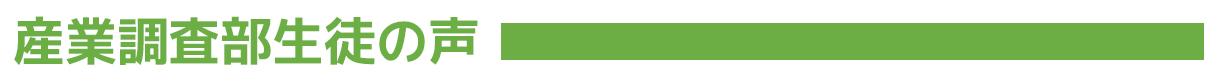 【山形市立商業高等学校】地元・山形市と 商業高校の救世主 産業調査部!