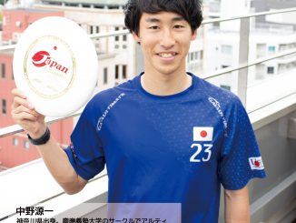 フライングディスク アルティメット日本代表 中野源一さんにインタビュー!