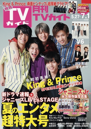 King & Princeが月刊TVガイド令和初表紙に大抜擢!
