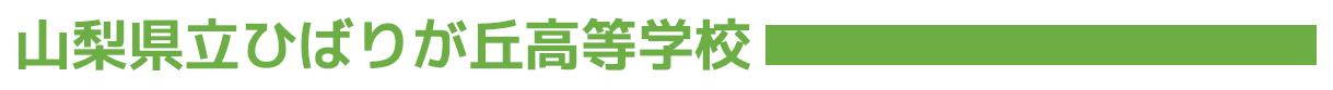 【山梨県立ひばりが丘高等学校】遠方からの来店も多数 満員御礼のうどん店舗!
