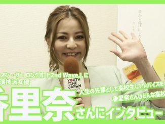 女優 香里奈さんにインタビュー!「今のうちに遊びもしながら、でも勉強は絶対に今やっておいた方が得!」<ライフ・オン・ザ・ロングボード2nd Wave>
