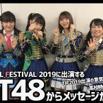 TIF2019に出演するHKT48からメッセージが到着!
