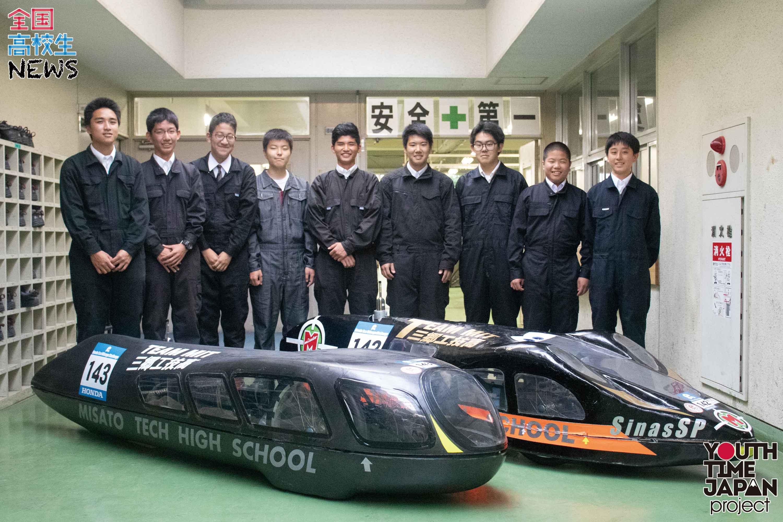 【埼玉県立三郷工業技術高等学校】好きなことを追求しエコランカーで1,000kmの壁を突破を目指す機械研究部!
