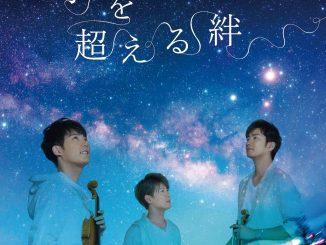 TSUKEMENが心に沁みる楽曲『時を超える絆』をリリース