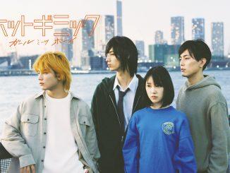 映画『ホットギミック ガールミーツボーイ』10代の不安や葛藤が鮮明に描かれる、新時代の青春恋愛映画が誕生。