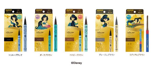 これでジャスミンのような魅力的な目を手に入れられる!「ラブ・ライナー」から、 ディズニーの名作『アラジン』限定デザインを発売!!