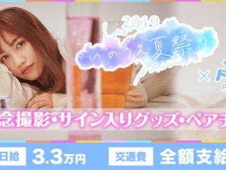 井上苑子主催『いのうえ夏祭り2019』のライブをサポートできるアルバイトを大募集!