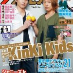 「KinKi Kidsのブンブブーン」放送200回を記念!表紙はKinKi Kids!2人が音大生のモテ事情を質問!?