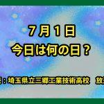 7月1日は『郵便番号記念日』