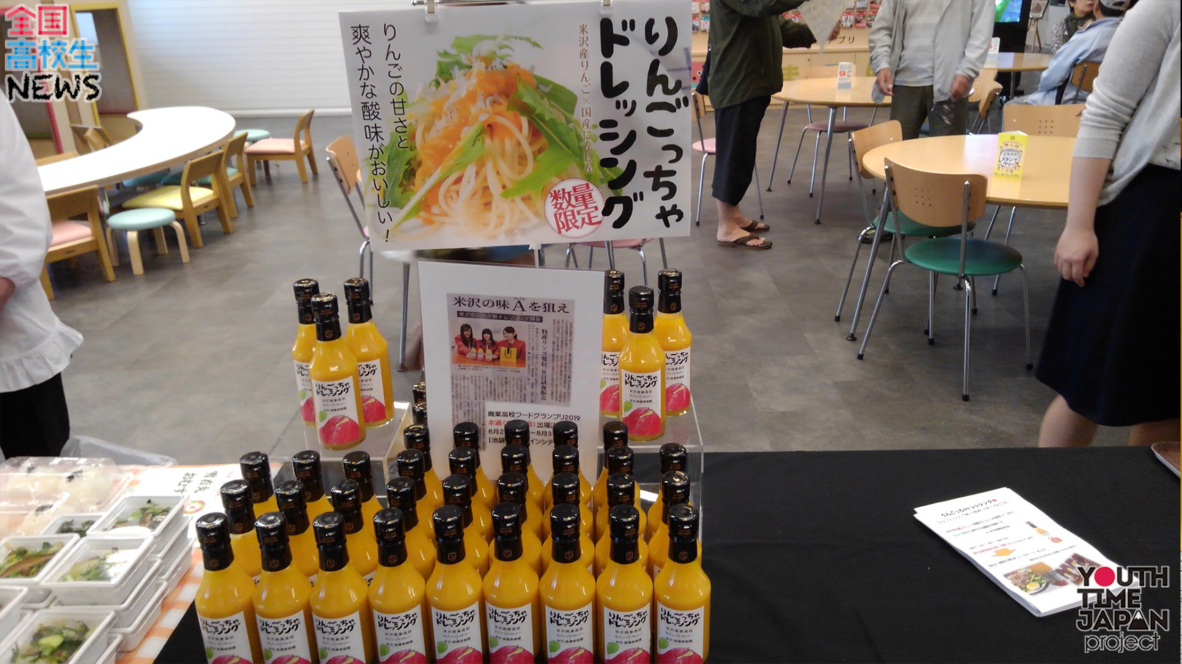 【山形県立米沢商業高校】米沢の特産品「館山リンゴ」を魅力を詰め込んだ『りんごっちゃドレッシング』を開発!