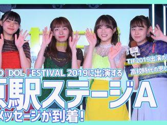 TIF2019に出演する原駅ステージAからメッセージが到着!