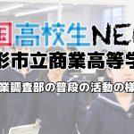 【山形市立商業高校】産業調査部の普段の活動の様子