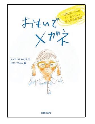 Worker's file VOL.4 絵本作家(介護福祉士、アーティストマネジメント会社経営)ないとう ともあき
