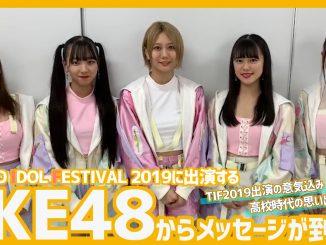 TIF2019に出演するSKE48からメッセージが到着!