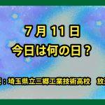 7月11日は「世界人口デー」