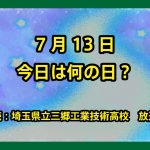 7月13日は「オカルト記念日」