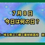 7月8日は「那覇の日」
