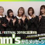 TIF2019に出演するPimm's(ピムス)からメッセージが到着!