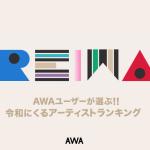 """令和でさらに活躍しそうな""""ブレイクアーティストランキング""""を「AWA」が発表!1位は、新時代を彩る鬼才集団King Gnu!"""