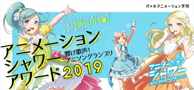 代々木アニメーション学院が主催するアニソンコンテストの参加者を音楽コラボアプリ「nana」で募集開始!