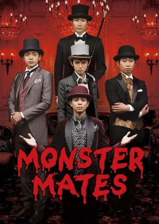 TEAM NACS SOLO PROJECT「MONSTER MATES」2019年10月2日(水) DVD&Blu-ray発売!