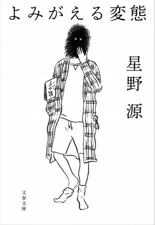 星野源 文春文庫3作品で累計100万部突破! 文庫版『よみがえる変態』9月3日発売決定
