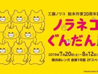大人気絵本シリーズの原画200点以上展示! 「ノラネコぐんだん展」が横浜赤レンガ倉庫で開催中!