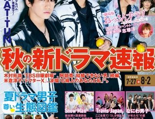 KAT-TUNがニューアルバム『IGNITE』をイメージしたフラワーアートの中で語る!