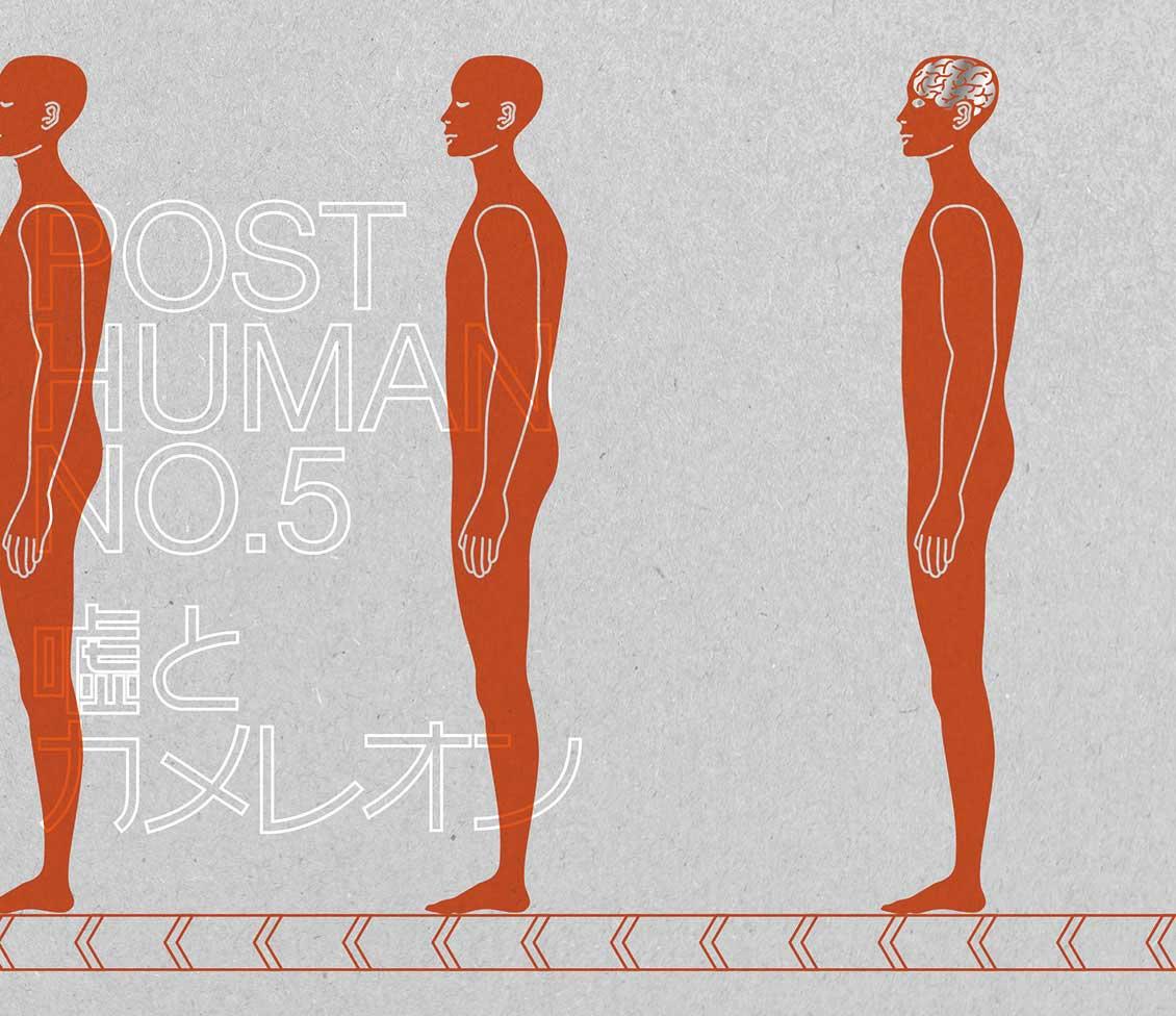 """嘘とカメレオン メンバー5人の""""存在そのもの""""が存分に詰まった『ポストヒューマンNo.5』をリリース!"""