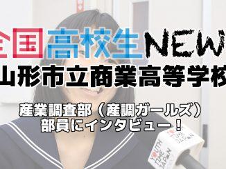 【山形市立商業高校】産業調査部(産調ガールズ)部員にインタビュー!