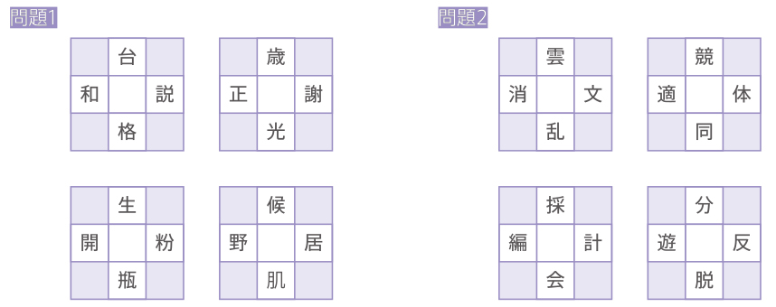 YTJ learning 熟語組立パズル 2019年9月号